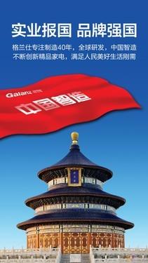 中国品牌格兰仕的价值成长之路