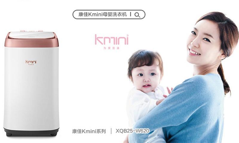 爱你一辈子热的有温度 康佳kmini洗衣机评测首发