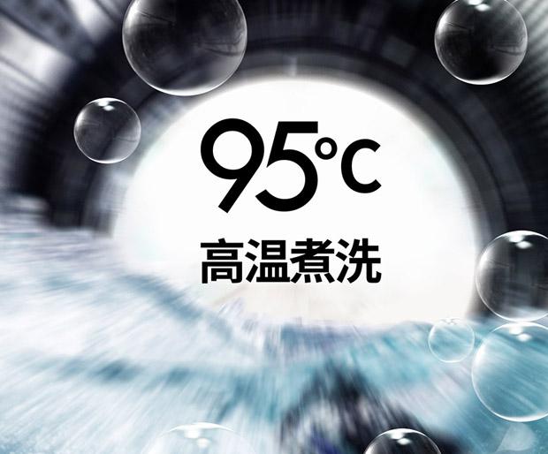 95度煮洗 让洗衣拥有全新不一样的体验