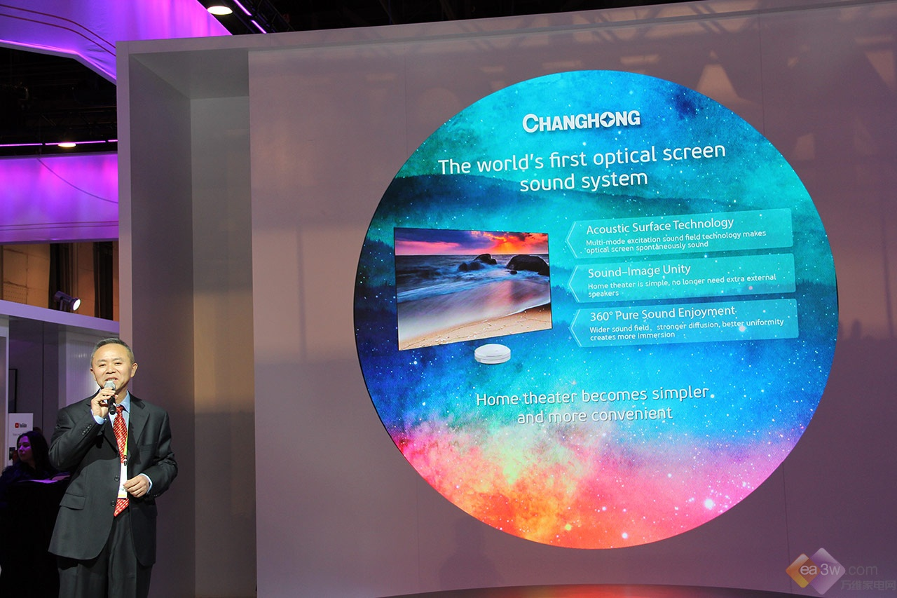 CES2018:长虹发布全球首款家用三色4K激光影院