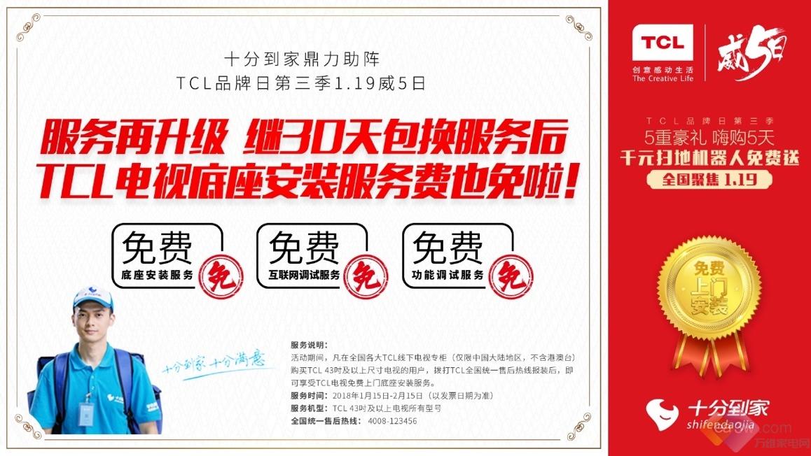 """TCL电视第三季""""威5日""""震撼来袭,嗨购5天火力全开"""