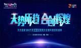 致敬原装:跨越品牌元年,天合富家2018荣耀与梦想同行