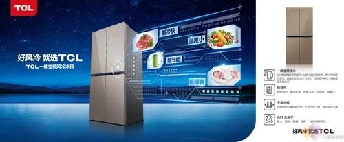 威5日促销威武来袭 TCL冰箱洗衣机为新年健康助力
