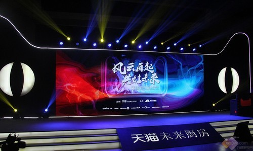 森歌集成灶新品亮相阿里巴巴,致力于打造中国未来厨房!