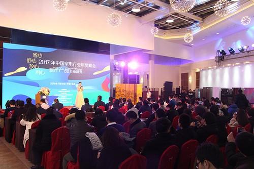 """2017年中国家电年度峰会暨""""好产品""""发布盛典在京举行"""