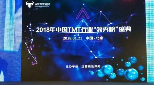 2018年TMT行业领秀榜公布 年度获奖名单出炉