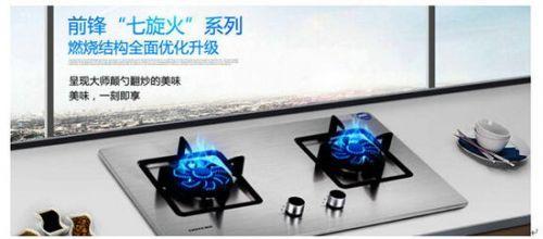 燃气灶怎么选?首届中国燃气具品牌盛典评出10强品牌