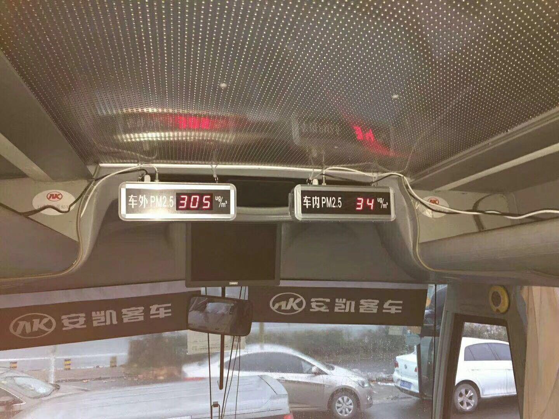 """海尔在无霾巴士上实测数据集体""""缩水"""""""