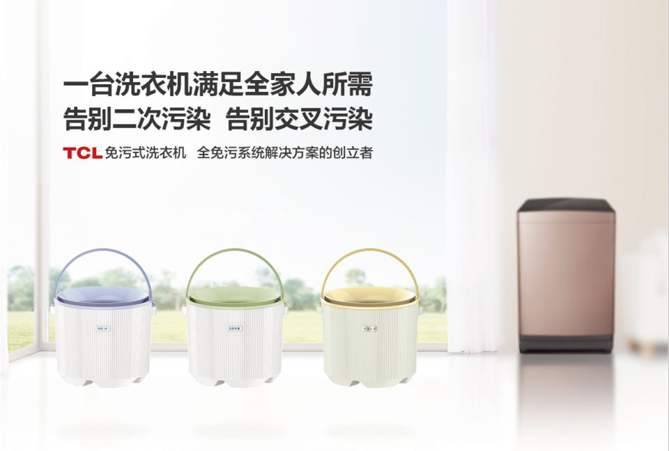 创新力满满!TCL免污式桶中桶洗衣机荣获中关村在线2017年度优秀产品奖