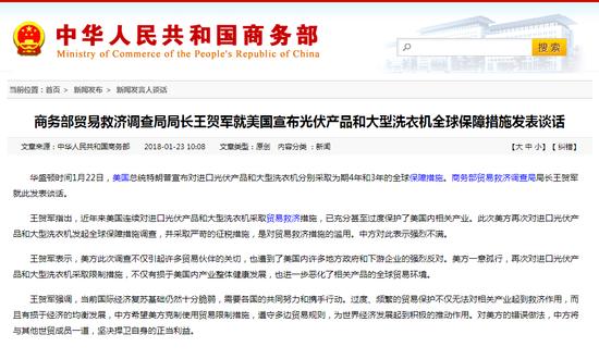 中国遭贸易限制,美国开年对大型洗衣机设限究竟意欲何为?