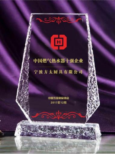"""荣膺""""中国燃气热水器十强企业"""" 方太持续领跑高端燃热市场"""