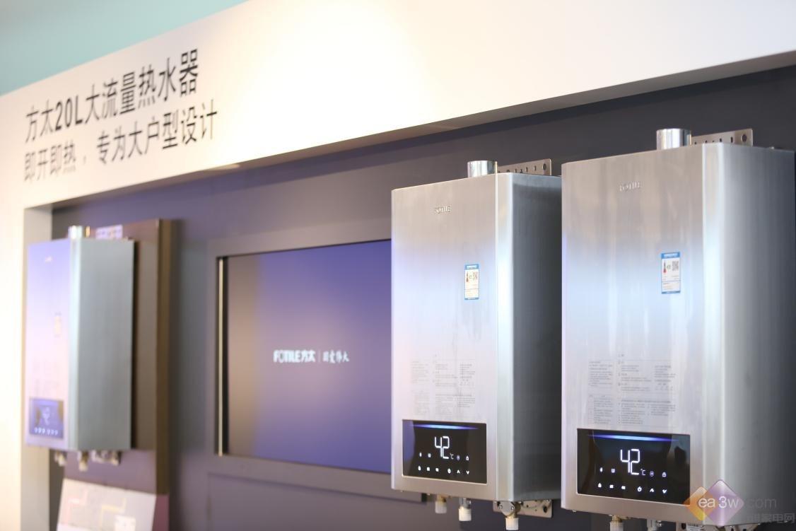 燃气热水器掀起新一轮技术革命  方太20L大流量热水器上市