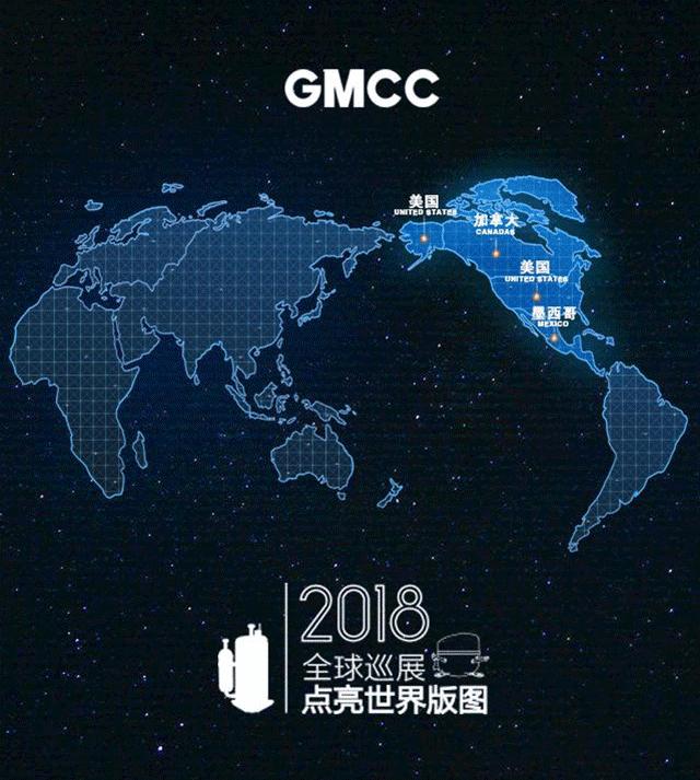 跨越18000公里,GMCC携专用压缩机攻进北美市场