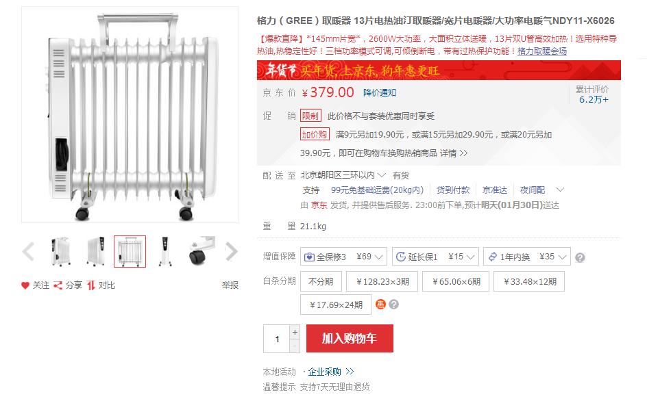 仅差10元的格力和先锋取暖器,到底哪个更具魅力?