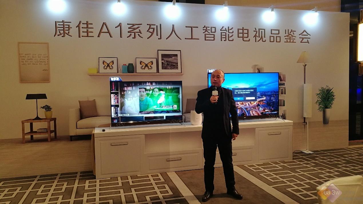 康佳A1系列人工智能电视来袭,开启智慧家居物联