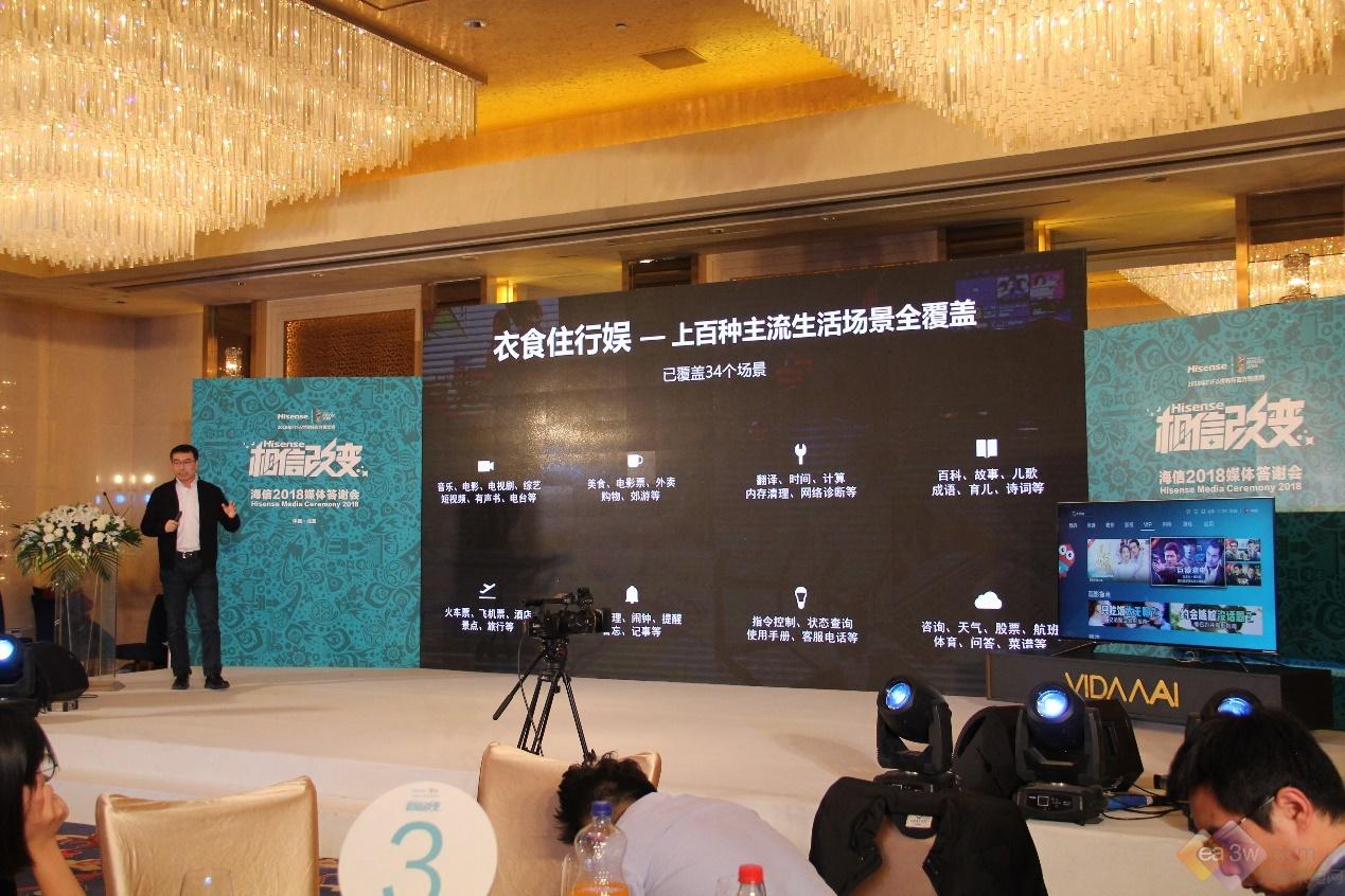 两万明星一键图搜,海信VIDAA AI人工智能电视系统首发