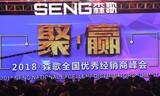 森歌年会第一篇章:邓超与各界齐贺,森歌携千商共赢!