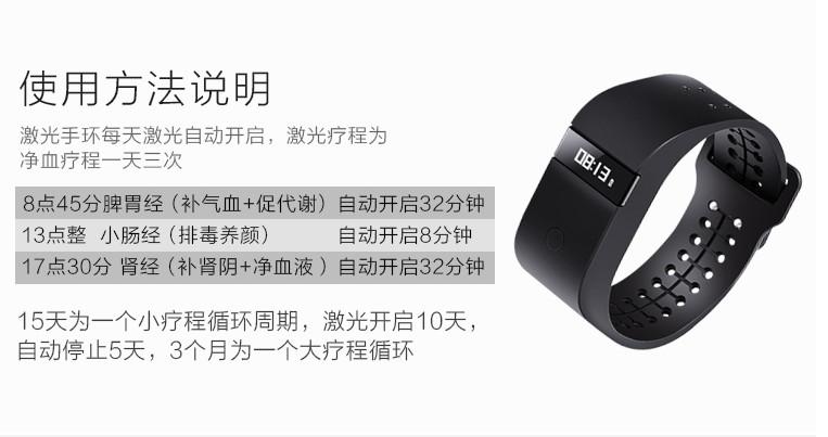 众筹也疯狂!它是运动手环,更是穿戴式激光治疗仪