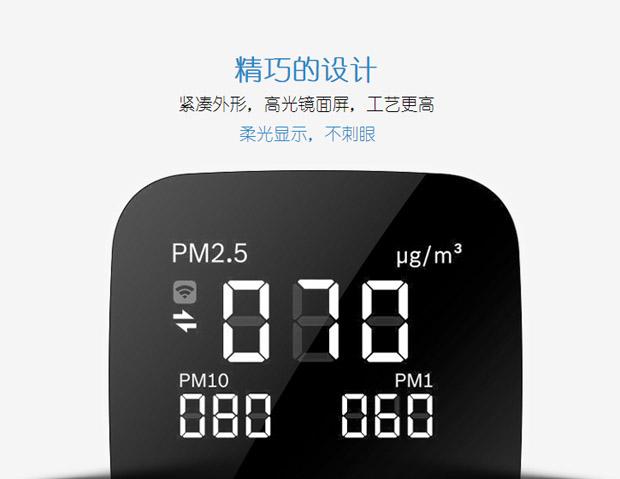 你的专属迷你空监站,为你第一时间检测空气质量