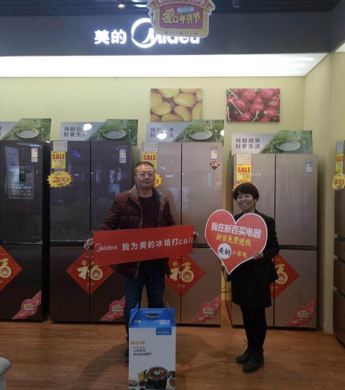 美的冰箱爱家年货节引热议,真金白银让消费者收益十足