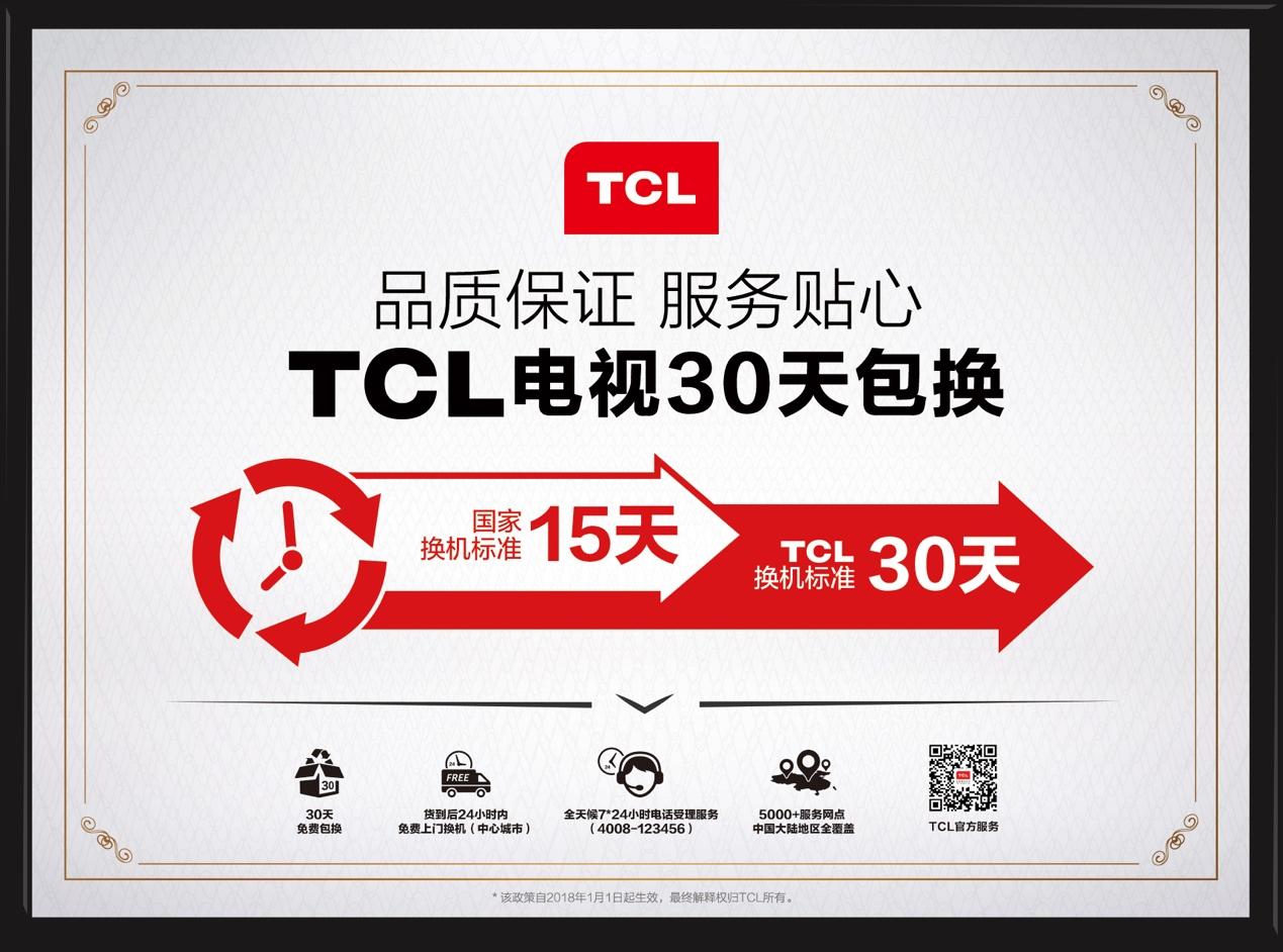 迎春送旺大BUY年,TCL电视春节期间专业售后服务有保障
