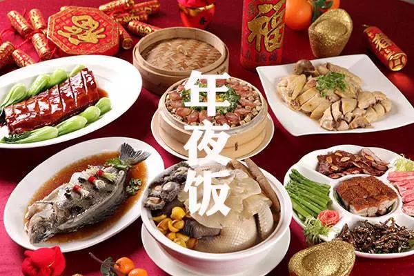 共赴除夕团圆夜  鲜味美食与你一起点亮幸福中国年