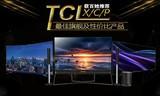 TCL X/C/P获百姓推荐最佳旗舰及性价比产品
