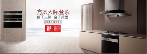 """方太七大产品荣获德国iF大奖,见证""""中国设计""""崛起"""