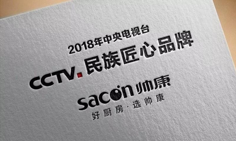 """帅康荣膺""""CCTV民族匠心品牌"""" 彰显新时代匠人风骨"""