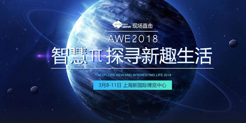【中国家电博览会】2018中国家电及消费电子博览会(AWE2018)