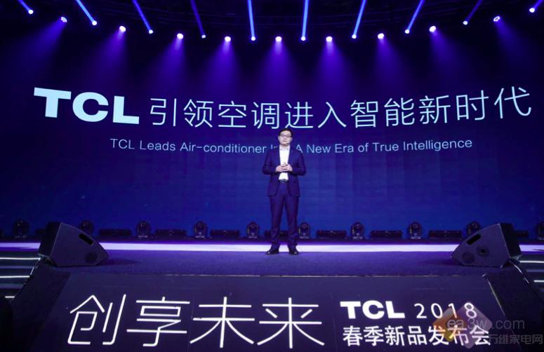 重新定义智能空调 TCL发布年度新战略及威尼斯人线上娱乐阵容