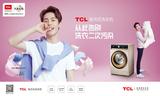TCL冰箱洗衣机2018新品发布会即将呈现 马天宇与你不见不散