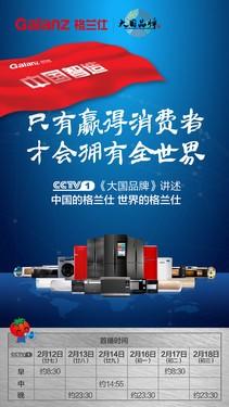大国品牌格兰仕 让世界共享中国智造