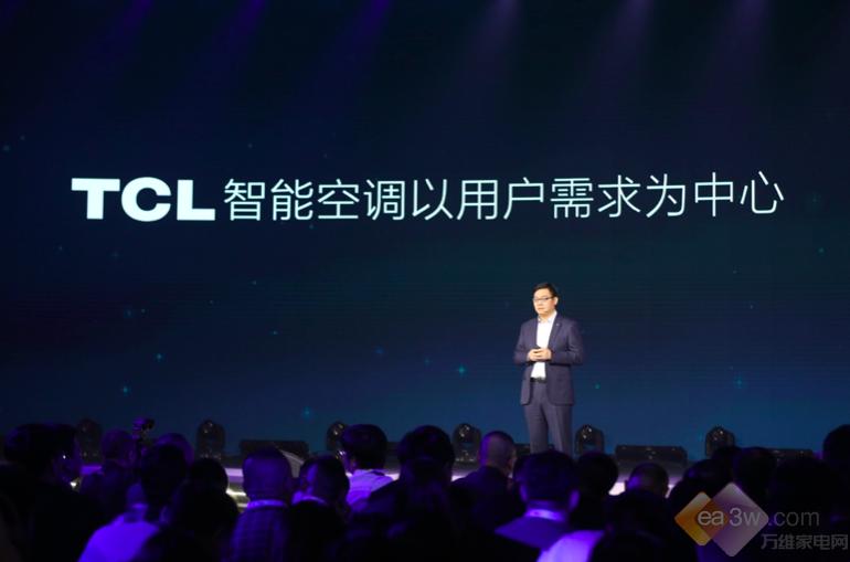 重新定义智能空调 TCL发布年度新战略及产品阵容