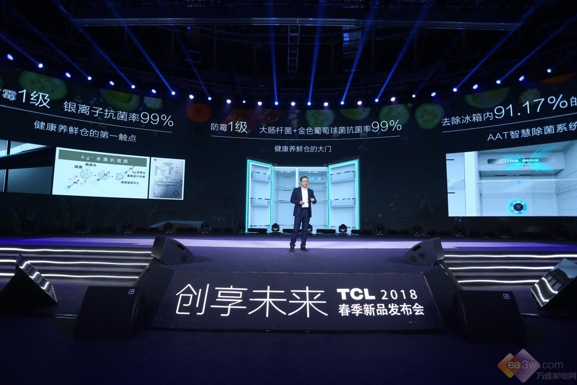 风冷+全面战略升级致敬新时代 TCL冰箱新品重磅发布