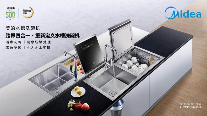 专业选手再上新,美的黑科技引发洗碗机新技术革命