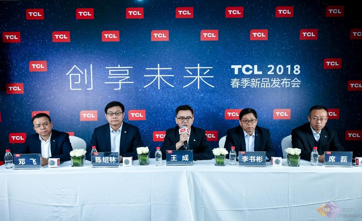 TCL王成:内容、服务、交互、硬件多维提升才能增强电视用户黏性