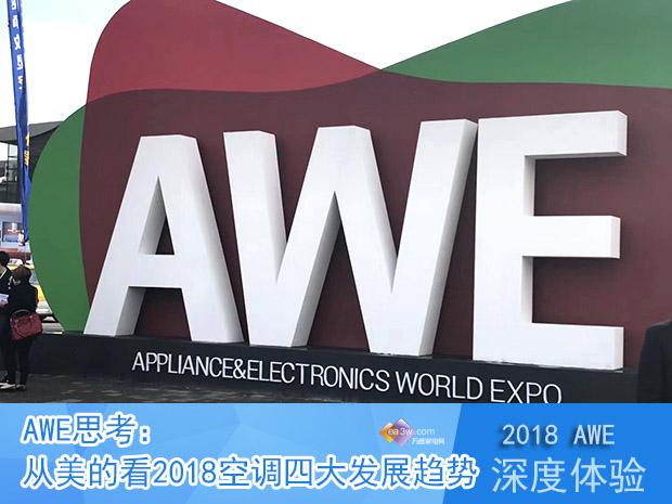 AWE思考:从美的看2018空调四大发展趋势