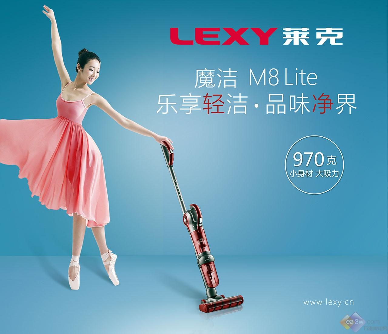 乐享轻洁 · 品味净界  莱克发布魔洁 M8 Lite超轻吸尘器