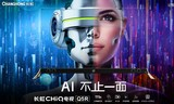 "AWE2018聚焦人工智能,长虹CHiQ""人情味""电视Q5T抢风头"