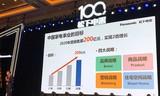 挑战200亿目标 松下召开2018年家电战略发布会