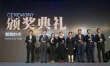 2018AWE艾普兰奖揭晓 方太揽金奖、智能创新奖两大奖项