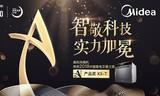实力加冕,美的洗碗机X3-T荣获洗碗机行业唯一艾普兰奖