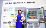 美的AWE全球首发AI智能冰箱,再领行业智能升级