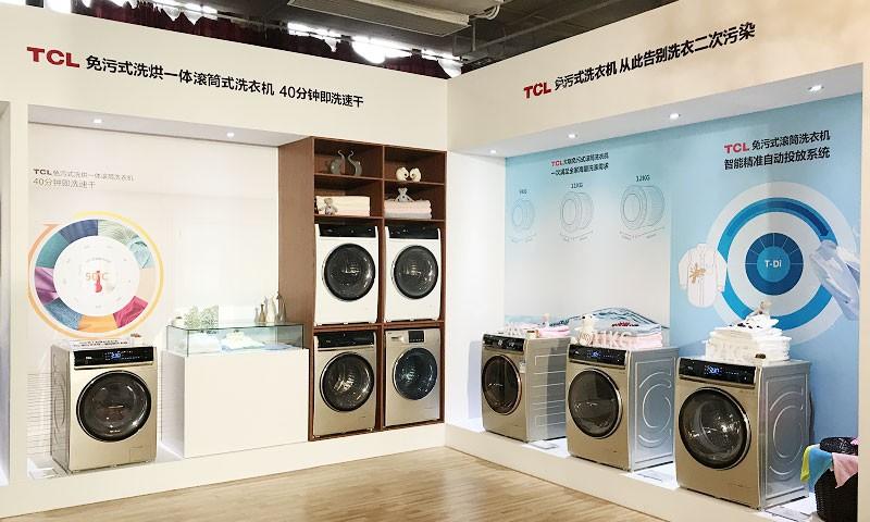 免污+成健康标配 TCL洗衣机新品重磅发布