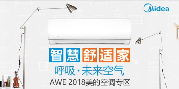 智慧舒适家 呼吸未来空气,AWE2018美的空调专区