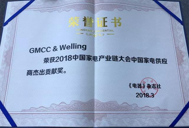 GMCC&Welling:绿色智造 制造绿色