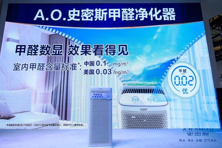 共创无醛生活 《中国室内甲醛污染白皮书》发布