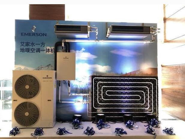 艾默生在中国发布地暖空调一体机
