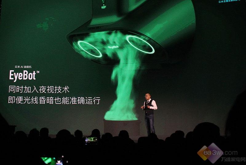 厨房黑科技,云米AI油烟机EyeBot风随烟变